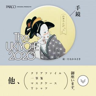 話題の「The UKIYO-E 2020」たなかみさきコラボグッズがオンラインでご購入いただけるように。