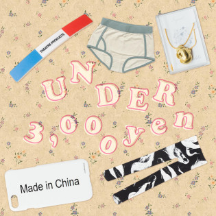【UNDER 3,000yen】リーズナブルなアイテム9選