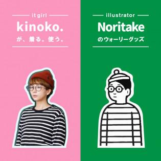 kinoko.が、着る。使う。Noritakeの描いたWALLYグッズ。