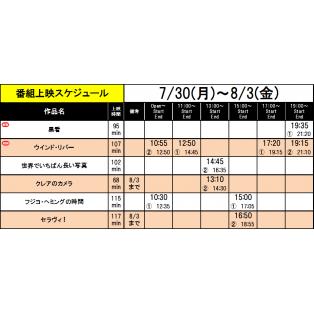 《上映スケジュール》2018/7/30(土)-2018/8/3(金)