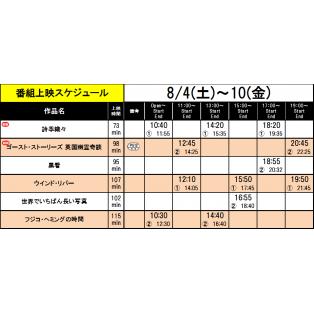 《上映スケジュール》2018/8/4(土)~2018/8/10(金)