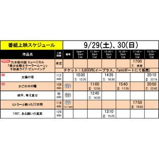 《上映スケジュール》2018/9/29(金)~2018/10/5(土)