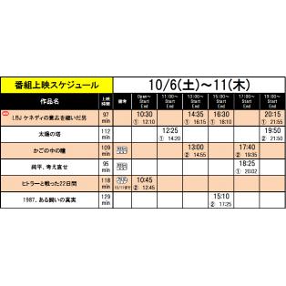 《上映スケジュール》2018/10/6(土)~2018/10/12(金)