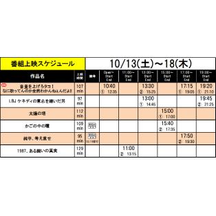 《上映スケジュール》2018/10/13(土)~2018/10/19(金)