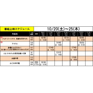 《上映スケジュール》2018/10/20(土)~2018/10/26(金)