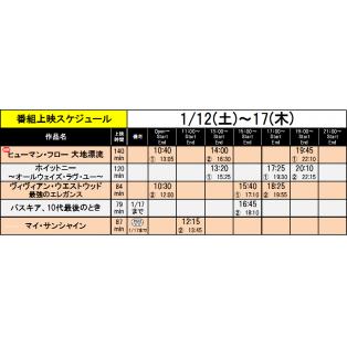 《上映スケジュール》2018/1/12(土)~2018/1/18(金)