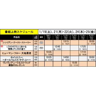 《上映スケジュール》2019/1/19(土)~2019/1/25(金)