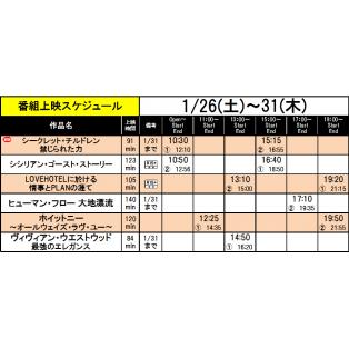 《上映スケジュール》2019/1/26(土)~2019/2/1(金)
