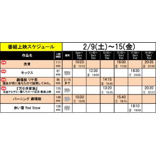 《上映スケジュール》2019/2/9(土)~2019/2/15(金)