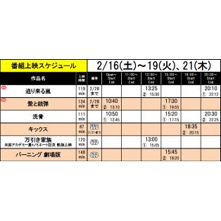 《上映スケジュール》2019/2/16(土)~2019/2/22(金)
