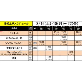 《上映スケジュール》2019/3/16(土)~2019/3/22(金)