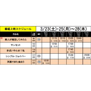 《上映スケジュール》2019/3/23(土)~2019/3/29(金)