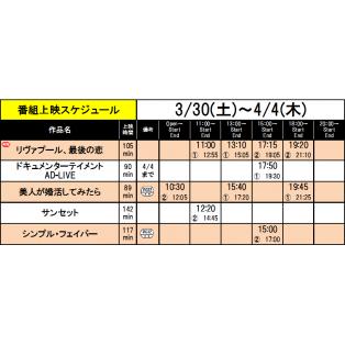 《上映スケジュール》2019/3/30(土)~2019/4/5(金)
