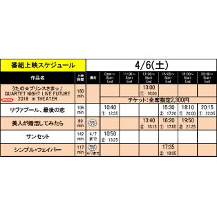 《上映スケジュール》2019/4/6(土)~2019/4/12(金)