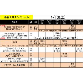 《上映スケジュール》2019/4/13(土)~2019/4/19(金)