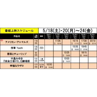 《上映スケジュール》2019/5/18(土)~2019/5/24(金)