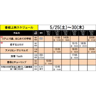 《上映スケジュール》2019/5/25(土)~2019/5/31(金)