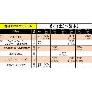 《上映スケジュール》2019/6/1(金)~2019/6/7(土)
