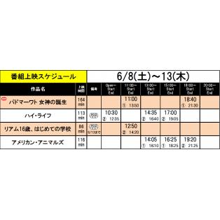 《上映スケジュール》2019/6/8(土)~2019/6/14(金)