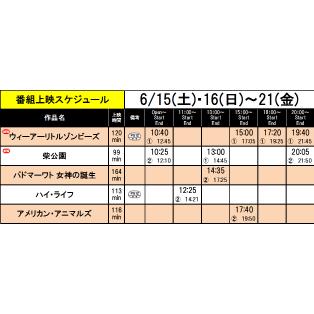 《上映スケジュール》2019/6/15(土)~2019/6/21(金)