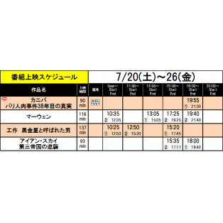 《上映スケジュール》2019/7/20(土)~2019/7/26(金)