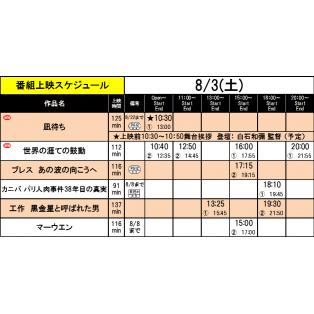 《上映スケジュール》2019/8/3(土)~2019/8/9(金)