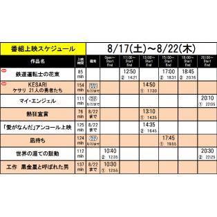 《上映スケジュール》2019/8/17(土)~2019/8/23(金)