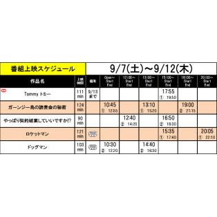 《上映スケジュール》2019/9/7(土)~2019/9/13(金)