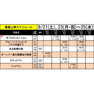 《上映スケジュール》2019/9/21(土)~2019/9/27(金)