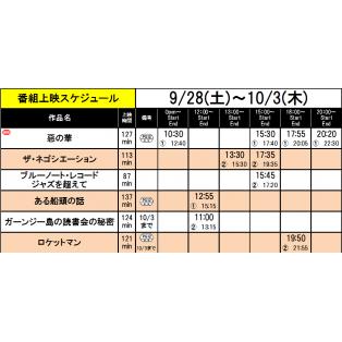 《上映スケジュール》2019/9/28(土)~2019/10/4(金)