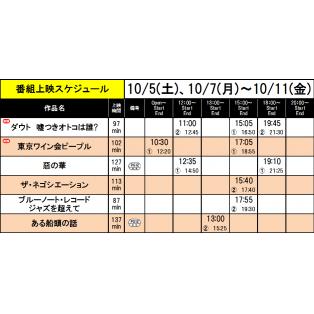 《上映スケジュール》2019/10/5(土)~2019/10/11(金)