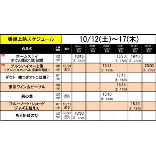 《上映スケジュール》2019/10/12(土)~2019/10/18(金)