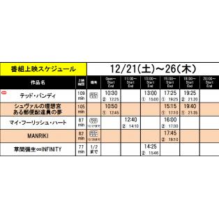 《上映スケジュール》2019/12/21(土)~2019/12/27(金)