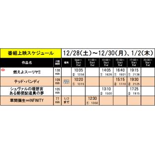 《上映スケジュール》2019/12/28(土)~2020/1/3(金)