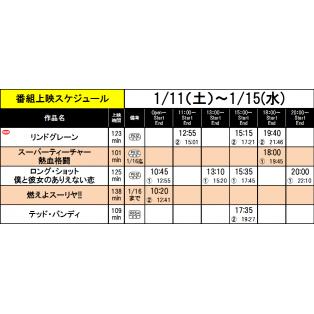 《上映スケジュール》2020/1/11(土)~2020/1/17(金)