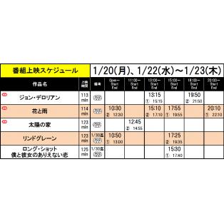《上映スケジュール》2020/1/20(月)~2020/1/24(金)