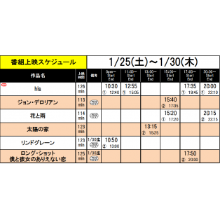 《上映スケジュール》2019/1/25(土)~2019/1/31(金)