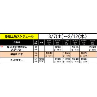 《上映スケジュール》2020/3/7(土)~2020/3/13(金)