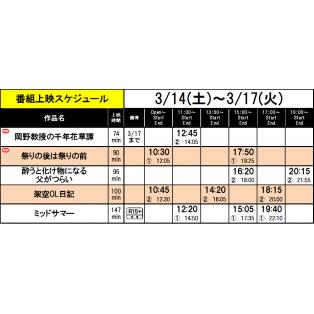 《上映スケジュール》2020/3/14(土)~2020/3/20(金)