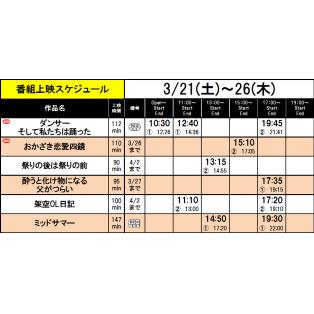 《上映スケジュール》2020/3/21(土)~2020/3/27(金)