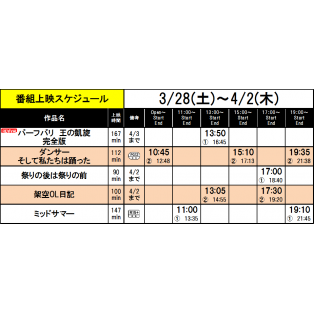 《上映スケジュール》2020/3/28(土)~2020/4/3(金)