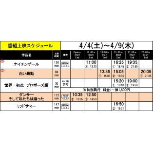 《上映スケジュール》2020/4/4(土)~2020/4/10(金)