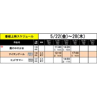 《上映スケジュール》2020/5/22(金)~2020/5/28(木)