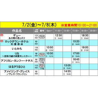 《上映スケジュール》2021/7/2(金)~2021/7/8(木)