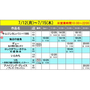 《上映スケジュール》2021/7/12(月)~2021/7/15(木)