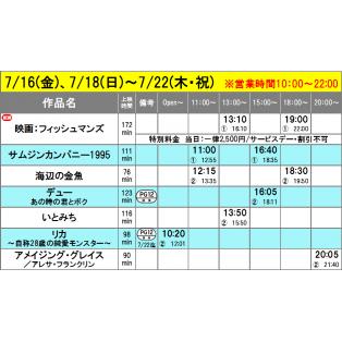 《上映スケジュール》2021/7/16(金)~2021/7/22(木)