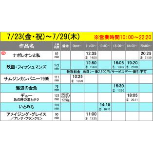 《上映スケジュール》2021/7/23(金)~2021/7/29(木)