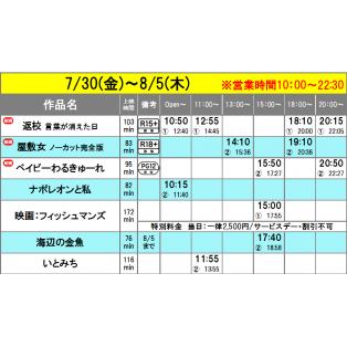 《上映スケジュール》2021/7/30(金)~2021/8/5(木)