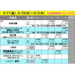 《上映スケジュール》2021/8/27(金)~2021/9/2(木)