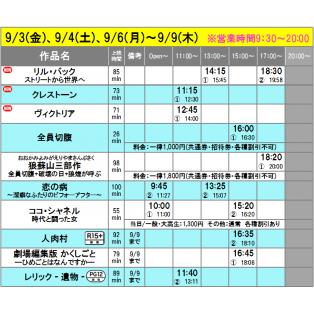 《上映スケジュール》2021/9/3(金)~2021/9/9(木)